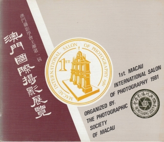 1 st MACAU INTERNATIONAL SALON OF PHOTOGRPHY 1981